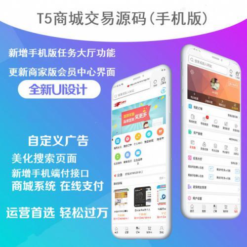 T5友价源码11月17日升级主要优化手机端商家体系功能及界面