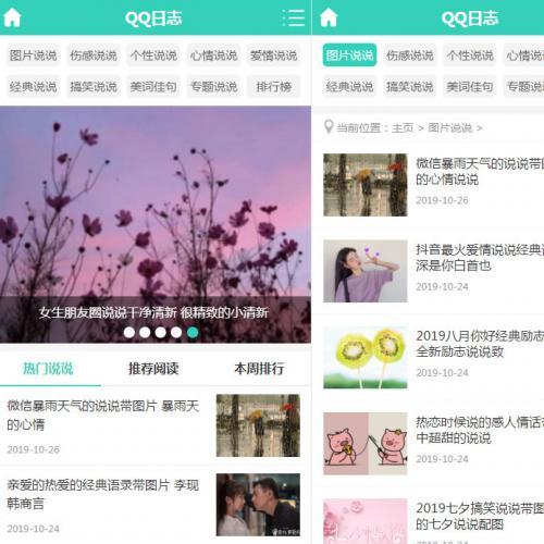 QQ空间日志说说类网站织梦模板 QQ心情日志网站源码下载带手机版数据同步