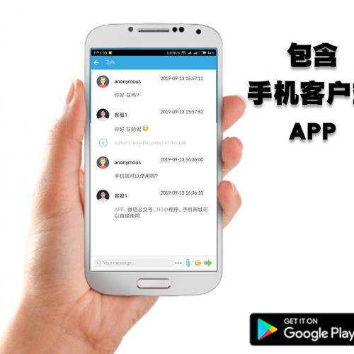 php在线客服聊天系统在线客服源码手机网站APP微信小程序公众号客服系统【带视频教程】