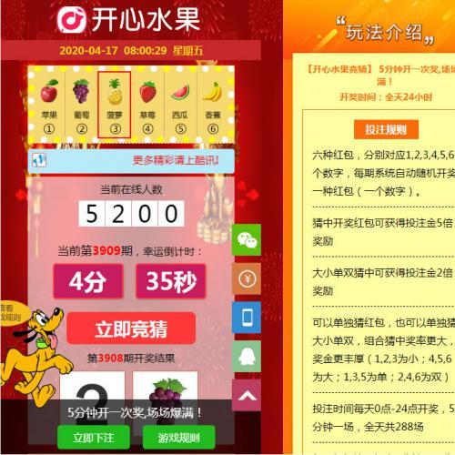 开心水果猴王系统源码整合个人收款码猜水果猜大小单双游戏源码