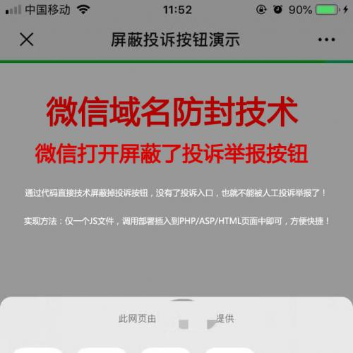 2020新Thinkphp微信屏蔽投诉按钮隐藏举报域名防封防红黑科技|微信域名防封防红源码