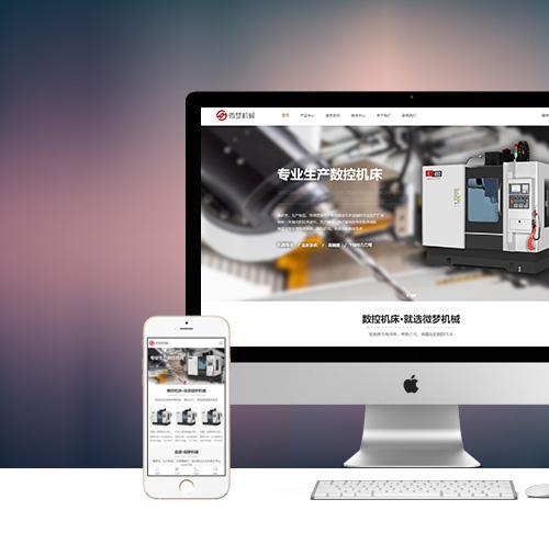 机械工程企业公司网站源码