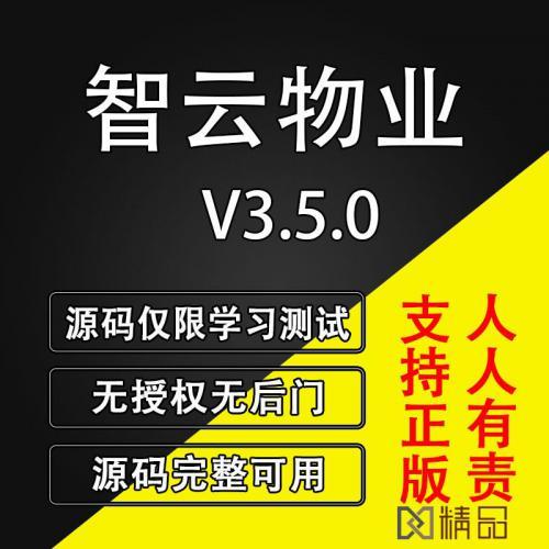 智云物业微小区源码V3.5.0 带小程序