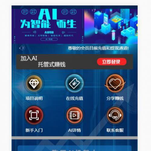 全新精品全新UI/抖音AI智能机器人/自动挂机赚钱合约系统/区块链挖矿/可封装APP