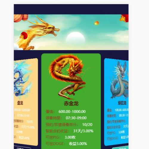 精品全新UI区块链梦幻神龙集市矿机华登区块狗/区块矿机抢购收益系统/可封装APP