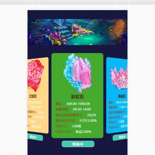2020全新UI区块链宝石矿机挖矿系统/华登区块狗团队合约收益/挖矿系统源码【精品推荐】