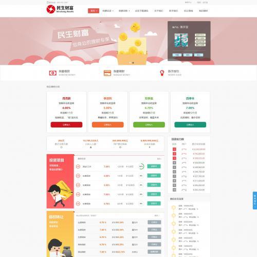 专业P2P网络贷款借贷投资理财系统平台网站源码