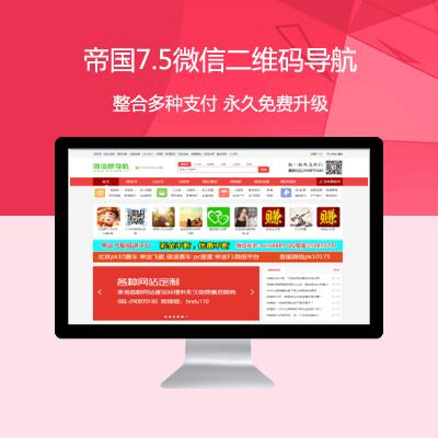 微信群二维码导航微信公众号推广平台带手机版帝国7.5开发