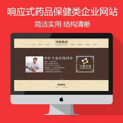 织梦开发新版通用营销型服务公司响应式药品保健类企业网站模板源码