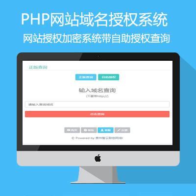 PHP网站域名授权系统正版授权查询系统网站授权加密系统带自助授权查询