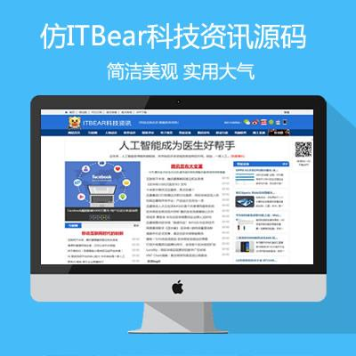 帝国7.5仿ITBear科技资讯源码IT新闻资讯网站模板带采集带投稿带手机版