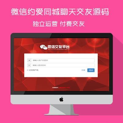 2019微擎独立版微信约爱充值附近聊天交友源码微信同城婚恋交友系统