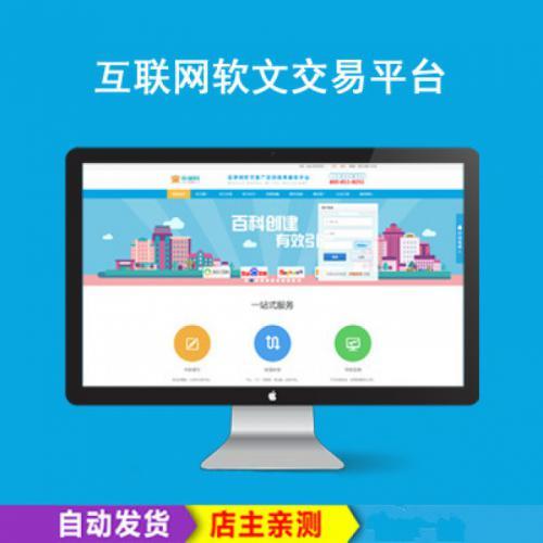 软文发布系统,软文发布门户网站系统 带支付 软文营销 推广交易