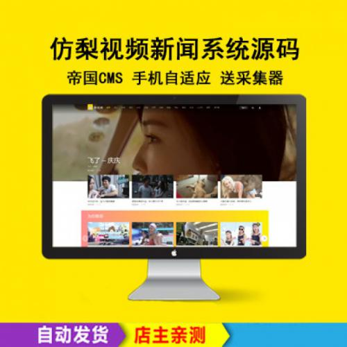 帝国cms仿梨视频新闻视频系统源码 带手机版 可封装APP