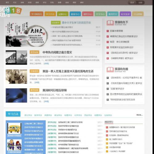 918学习网免费在线自学网站专注分享小初高教育资源网站整站