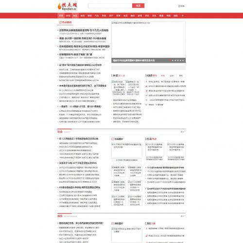 燃点网源码新闻资讯源码体育财经房产源码门户网站源码门户网站系统