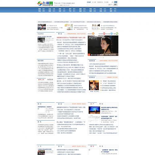 九州网源码最新新闻资讯门户源码新闻资讯系统门户网站源码,门户网站建设