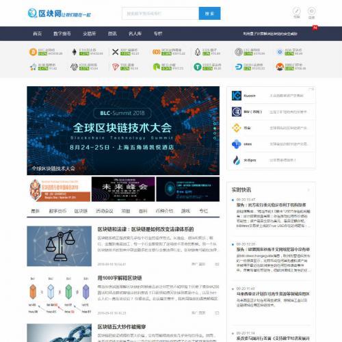 区块链门户源码-区块链全球信息服务网站源码