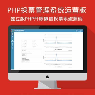 快捷微信公众号投票管理系统完美运营版独立版PHP开源微信投票系统源码