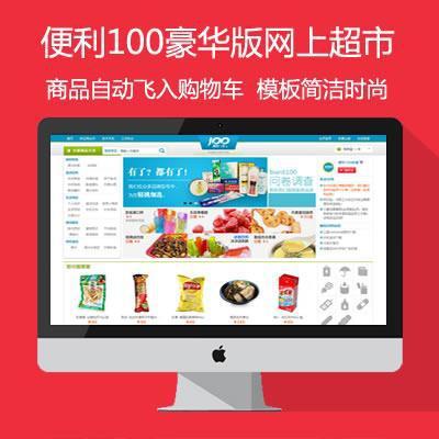 便利100模板豪华版网上超市微信商城源码便利店网上超市源码ecshop商城模板