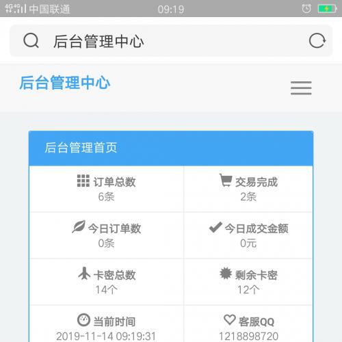 新阿洋7.0个人发卡网全开源解密版 集成了码支付和轻云支付接口