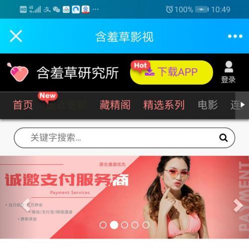 含羞草实习所_二开苹果cms视频网站源码模板带试看_可封装双端app