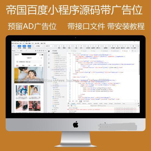 对接帝国cms百度小程序源码文章小程序源码打包 预留AD广告位 带接口文件 带安装教程