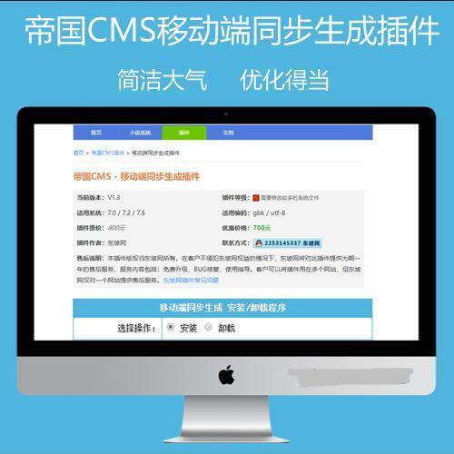 帝国CMS移动端同步生成插件7.0/7.2/7.5