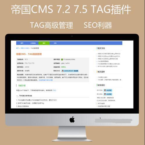 帝国CMSTAG插件 TAG高级管理工具tags插件SEO利器带安装说明 7.2 7.5