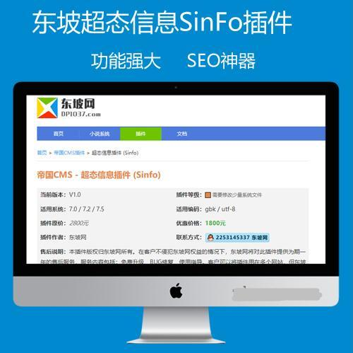 东坡插件帝国CMS7.5超态信息插件(Sinfo)强大内容信息聚合功能的系统模型插件