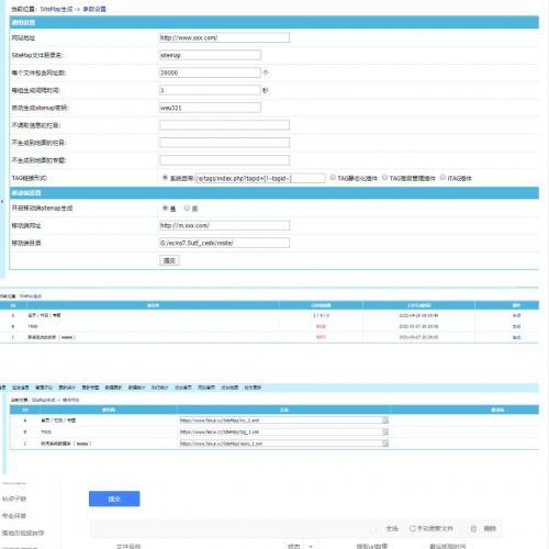 东坡插件帝国CMS - SiteMap生成插件V2.0遵循sitemap标准协议 可以自动生成sitemap文件