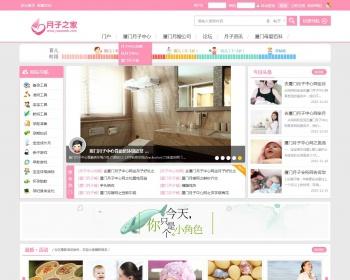 最新美观大气母婴网站+门户+论坛整站源码模板PHP