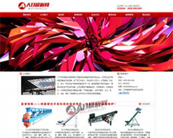 红色机械电子设备类企业网站织梦模板