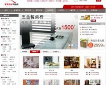 家具商城购物网PHP源码