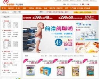 母婴用品商城PHP源码