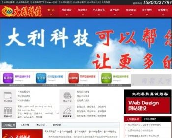 某网络公司网站源码,红色大气的工作室源码
