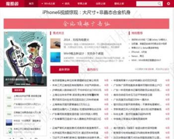 红色织梦文章资讯模板,DEDECMSIT博客模板,织梦博客源码,仿ITHOME