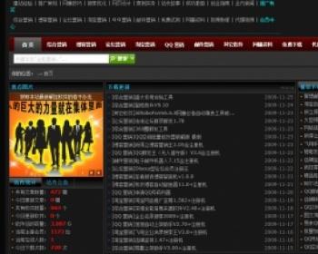 黑色下载站,收费营销软件下载站已做好伪静态seo超好