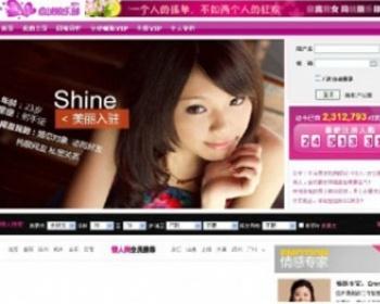 新版同城交友网站源码UCHOME+UC带支付接口 网站源码