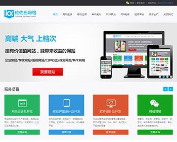 最新织梦蓝色网络工作室模板 网络公司源码/400电话域名主机整站