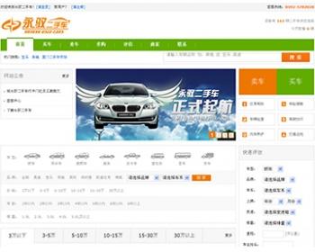 某二手车交易网源码,SimCMS商业版内核,3套模板,发布,求购,评估,店铺等功能