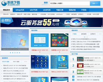 windows系统软件下载网站源码 最新帝国cms仿系统吧