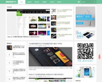 织梦个人博客模板,dedecmsIT文章资讯模板,带图集模式