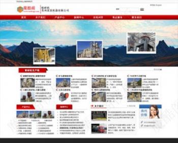 大气红色织梦机械设备网站源码/dedecms企业网站模板/php程序带后台