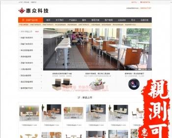 家具桌椅餐具公司厂家网站商城外形织梦源码可定做修改二次开发ph