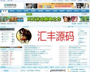 轩辕软件站源码(软件下载站源代码)