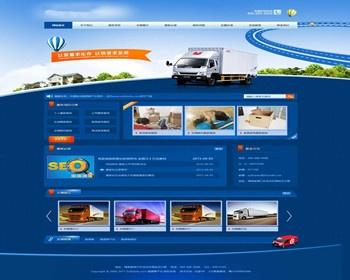 蓝色大气搬家行业家政服务公司网站通用织梦模版源码 附带测试数据