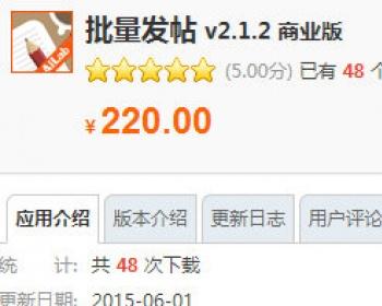 批量发帖 v2.1.2 商业版(dz插件)