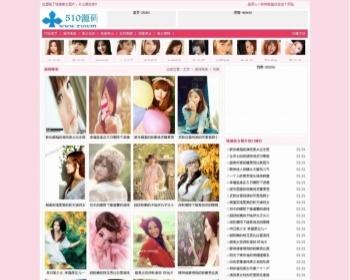 粉红色美女图片网站源码 粉红色美女织梦CMS模板