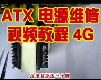电脑ATX电源维修视频教程高清普通话4G,0基础学习电脑维修视频flv